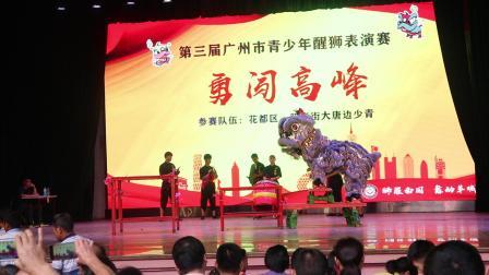 第三届广州市青少年醒狮表演赛-花都区(新华街大唐边少青醒狮队)