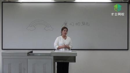 国考教师资格证小学美术学科知识面试无生试讲(一)视频课程