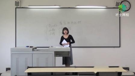 國考教師資格證考試高中音樂學科知識面試無生試講一視頻課程