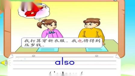 GT教育培训学校3-6年级上下册英语动漫单词朗读