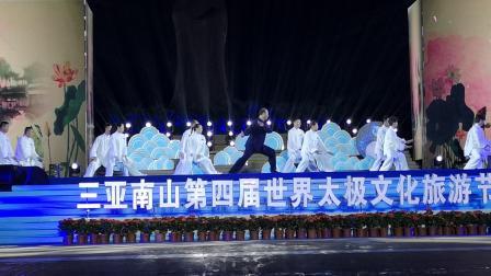 第四届三亚南山世界太极文化旅游节闭幕式一一石家庄陈氏太极拳学校