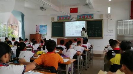 2019—2020学年第一学期三年级语文科《金色的草地》升平小学容彩玲