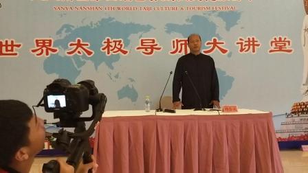 (一)杨合发先生_世界太极导师大讲堂_三亚南山第四届世界太极文化旅游节