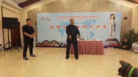 (二)杨合发先生_世界太极导师大讲堂_三亚南山第四届世界太极文化旅游节