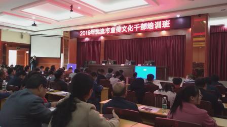 2019年北流市宣传文化干部培训班开展火热