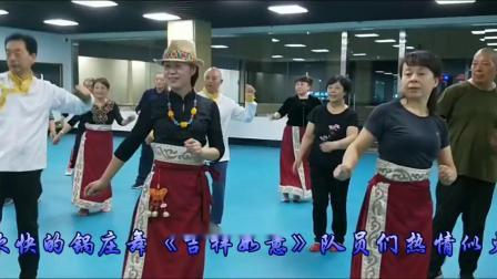 藏族锅庄舞《吉祥如意》扎西德勒锅庄队表演