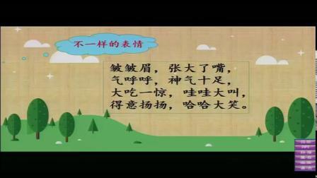 第7单元杨老师《语文园地七-写话》优质课教学视频(配课件教案)部编版二年级语文上册
