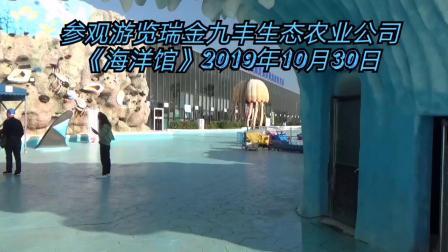 参观游览瑞金九丰生态农业公司《海洋馆》