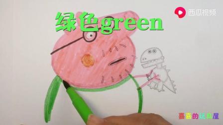 小猪佩奇猪爸爸给新的恐龙检查电池简笔画