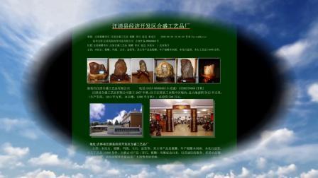 回顾2011年。延边奇石文化交流