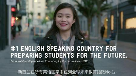 新西兰教育如何改变你的人生?
