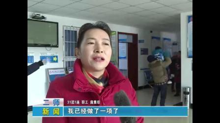 """二师铁门关市10月30日新闻(""""两癌""""筛查+画展)"""