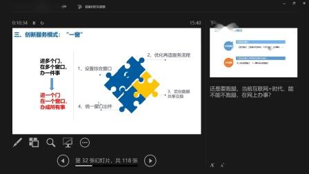"""""""互联网+政务服务""""政策解读1"""