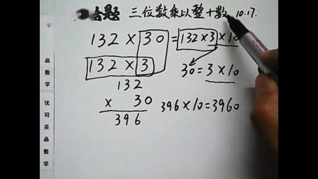 2019年10月四年级数学上册:三位数乘整十数专练,优司芙品数学