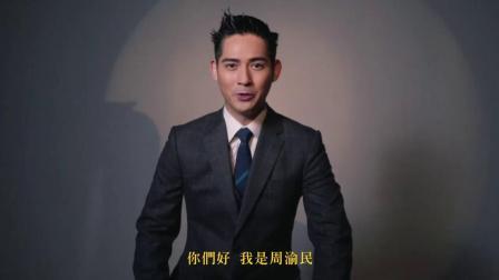 MR雜誌 11月號 On the Cover 周渝民 以心連繫