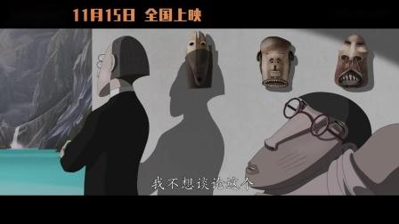 【游侠网】《盗梦特攻队》定档预告