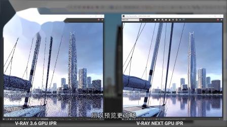 更快 GPU 渲染 – V-Ray Next for SketchUp