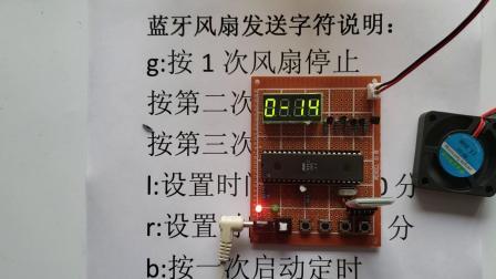 6-6.基于51单片机蓝牙智能控制风扇