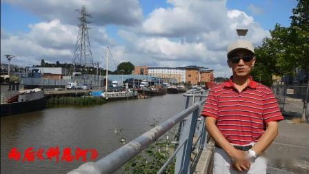 英国行---雨后《漫步科恩河边》2019年7月12日。