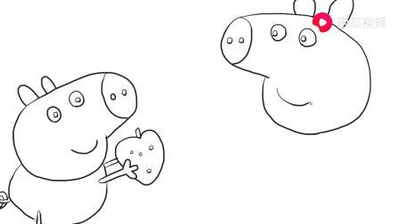 小猪佩奇与乔治一起摘水果儿童卡通简笔画