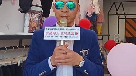 明星阿贝哥网红直播栏目走进杭州萧山区临浦潮人汇2家童装店