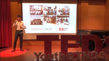 創新思維:結構化的創新歷程|Wayne Lin|TEDxYouth@TNGS