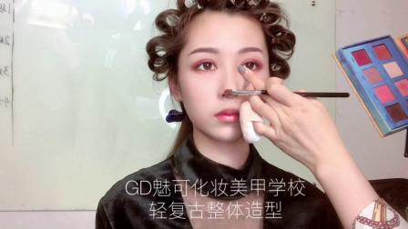 深圳化妆学校哪个好-教你化轻复古新娘妆-深圳魅可化妆培训