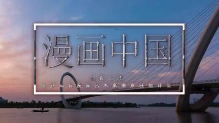 汇聚世界漫画名家 讲述多彩南京故事!2