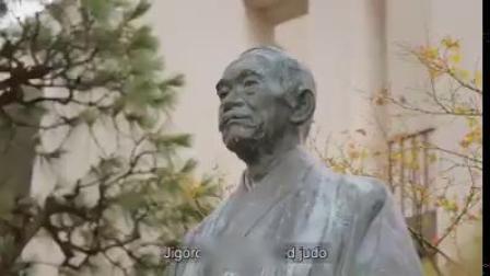 柔道教育行