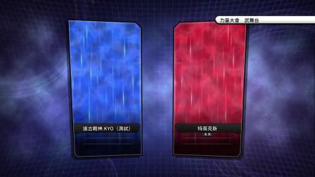 龙珠超宇宙2 自建悟吉特X13改 支持跳变+双变!基础效果分享在视频平台链接