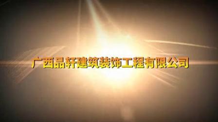 广西品轩建筑装饰工程有限公司企业宣传片