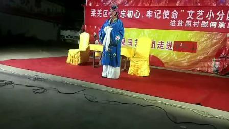 济南市莱芜区东见马艺术团走进西杓山村演出