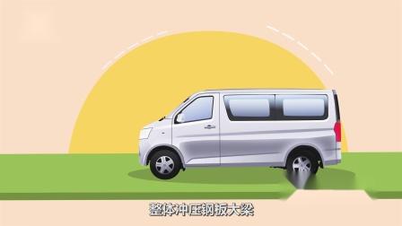 长安睿行M60MG动画