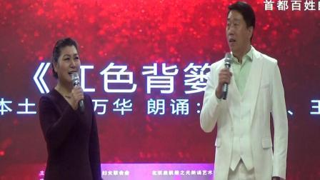 《红色背篓》作者:本土、林万华,朗诵:邢玉梅、王健