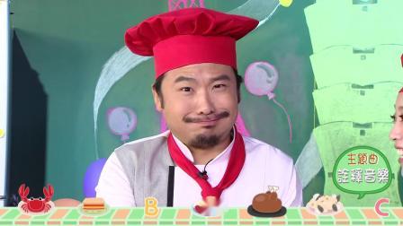 做菜ABC【派对小点 party finger food】S  |第一季 《官方HD完整版》一边学做菜一边学英文
