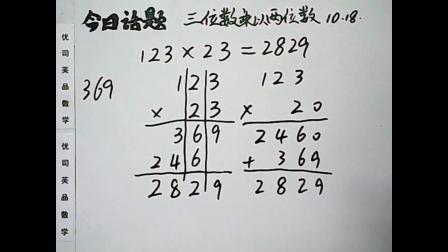 四年级数学上册计算题考点:三位数乘两位数专项训练,优司芙品数学