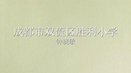 成都市双流区胜利小学校园微电影《立体贺卡制作方法》.mp4
