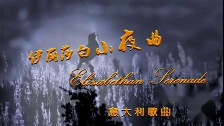 伊丽莎白小夜曲(意大利歌曲)混声小合唱(依然、雅凝、静中取闹)中文演唱
