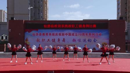 6.2019仙游县教职工健身舞比赛枫亭开发区中心《啦啦操》