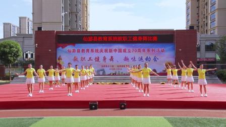 2.2019仙游县教职工健身舞比赛城东幼儿园《中国梦》