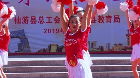5.2019仙游县教职工健身舞比赛城西中心小学《创造奇迹》