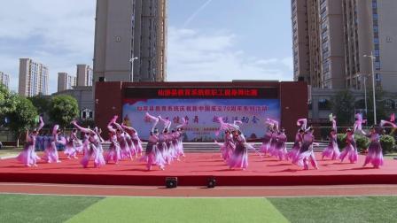 9.2019仙游县教职工健身舞比赛城东中心小学《书简》