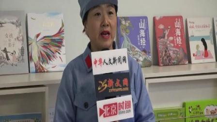 """""""北京时间""""走进北京平谷馨馨然书屋"""