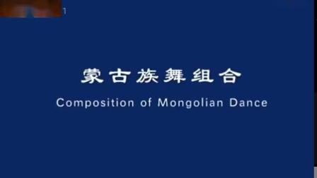 蒙古族舞组合_标清