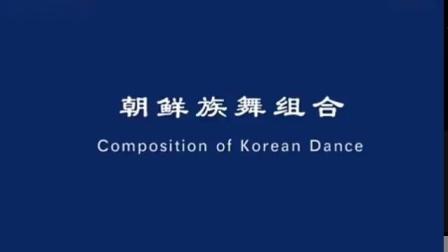 朝鲜族舞组合_标清