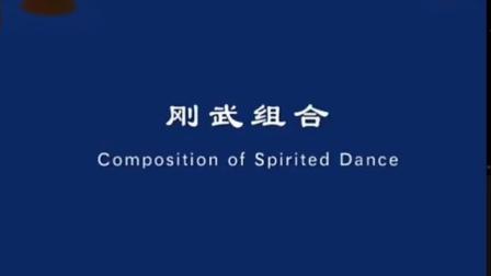 古典舞:刚武组合_标清