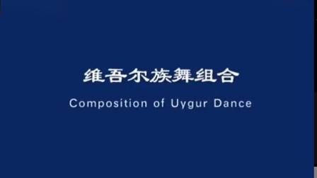 维吾尔族舞组合_标清
