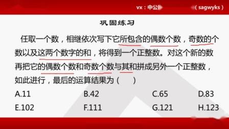 2020陕西省公务员考试 秦川仕途-数量关系之特值与比例
