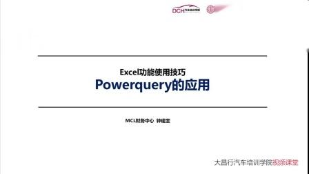 Excel应用Powerquery使用技巧Demo