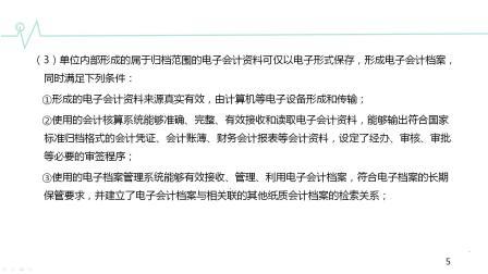 汇鑫会计2020年初级经济法基础班0203
